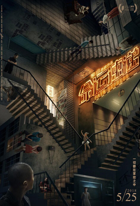 Fate Express Movie Poster, 命运速递 2018 Chinese film