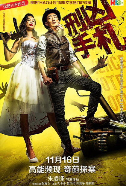 Fierce Note Book Movie Poster, 刑凶手札 2018 Chinese movie