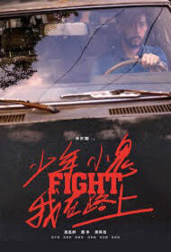 Fight Movie Poster, 少年小鬼我在路上 2018 Chinese film