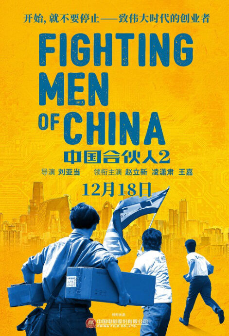 Fighting Men of China Movie Poster, 中国合伙人2 2018 Chinese film