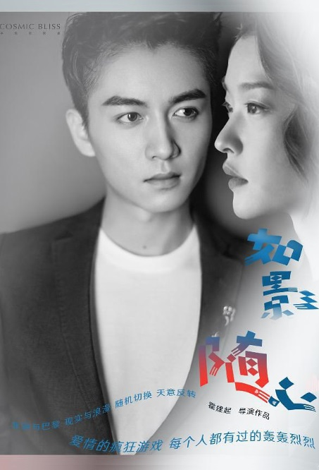 Follow Heart Like a Shadow Movie Poster, 2018 Chinese film