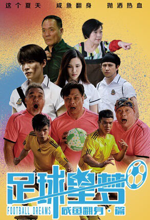 Football Dreams Movie Poster,  足球星梦之咸鱼翻身篇 2018 Chinese film