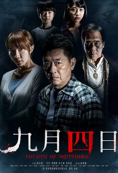 ourth of September Movie Poster, 九月四日 2018 Taiwan film