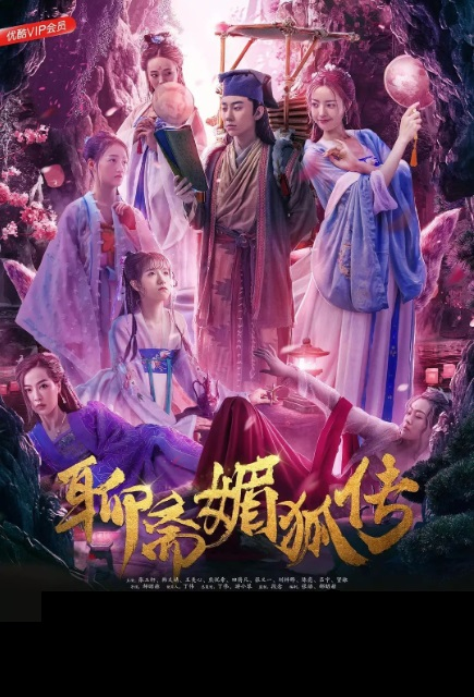 Fox Paradise Movie Poster,  聊斋之狐媚乐园 2018 Chinese film