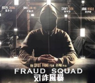 Fraud Squad Movie Poster, 2018 Chinese film