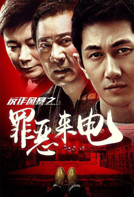 Fraud Squad 3 Movie Poster, 反诈风暴之罪恶来电 2018 Chinese film