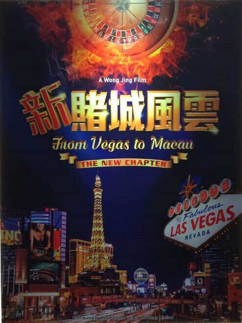 From Vegas to Macau: The New Chapter Movie Poster, 新賭城風雲 2018 Chinese film