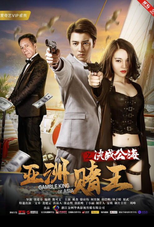 Gamble King of Asia Movie Poster, 亚洲赌王之决战公海 2018 Chinese film