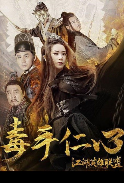 Ganghood League of Legends 2 Movie Poster, 江湖英雄联盟之毒手仁心 2018 Chinese film