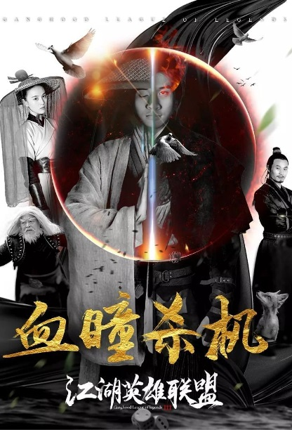 Ganghood League of Legends 4 Movie Poster, 江湖英雄联盟之血瞳杀机 2018 Chinese film