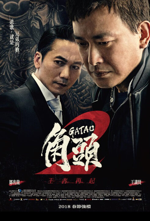 Gatao 2 Movie Poster, 角頭2:王者再起 2018 Taiwan movie