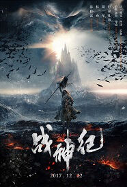 Genghis Khan Movie Poster, 战神纪 2018 Chinese film
