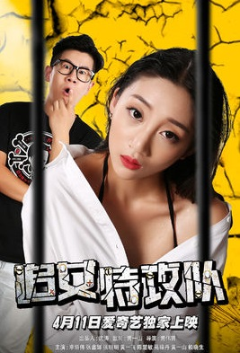 Girl Chasing Service Movie Poster, 追女特攻队 2018 Chinese film