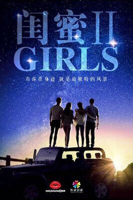 Girls 2 Movie Poster, 闺蜜2:无二不作 2018 Chinese film