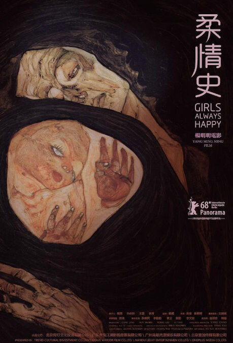 Girls Always Happy Movie Poster, 柔情史 2018 Chinese film