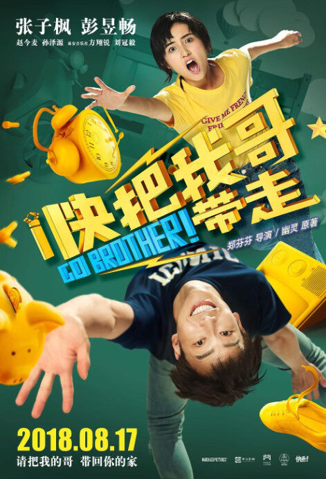 Go Brother! Movie Poster, 快把我哥带走 2018 Chinese film