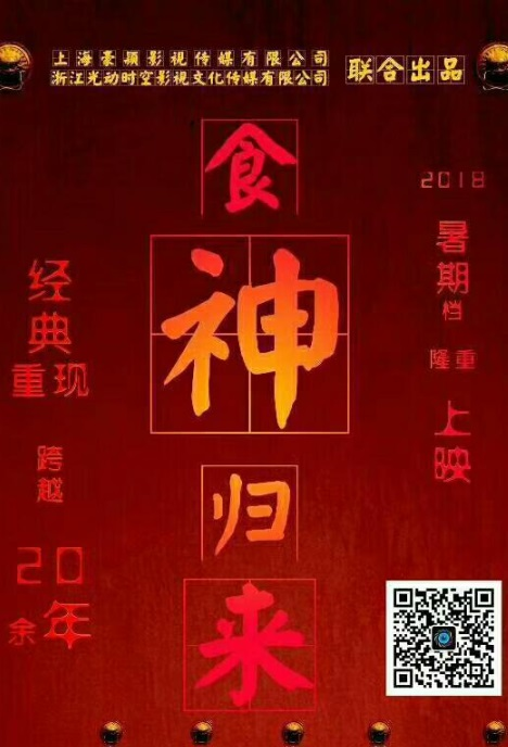 God of Cookery Returns Movie Poster, 食神归来 2018 Chinese film