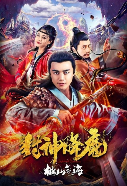 Gods and Demons 2 Movie Poster, 封神降魔2桃山气海 2018 Chinese film
