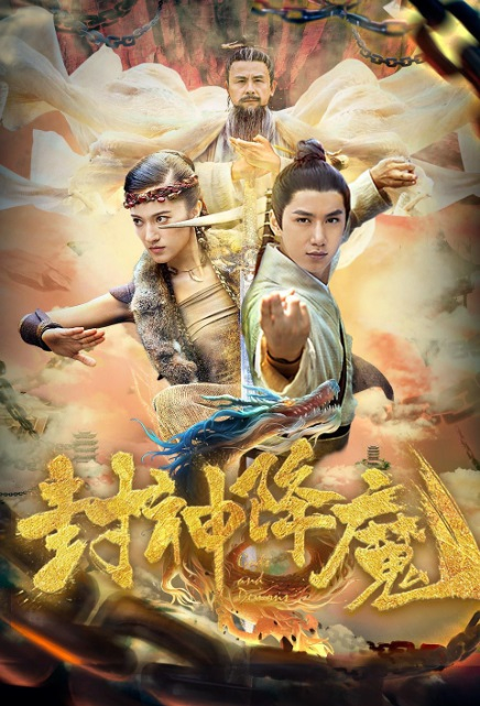 Gods and Demons Movie Poster, 封神降魔 2018 Chinese film