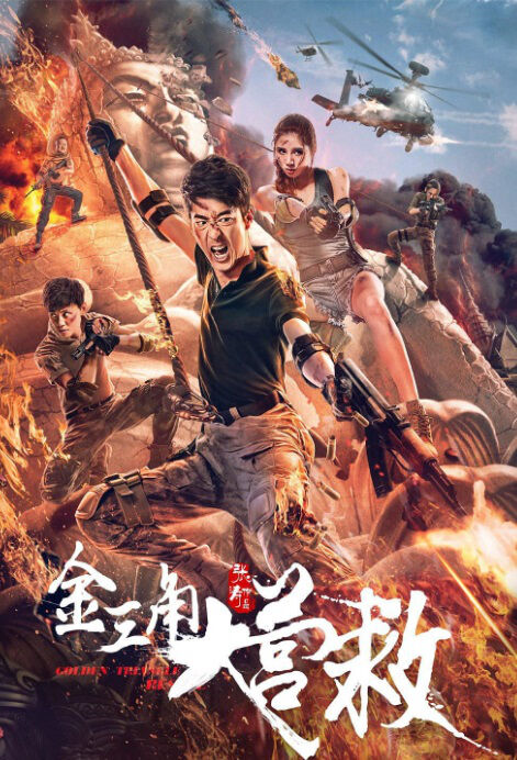 Golden Triangle Rescue Movie Poster, 金三角大营救 2018 Chinese film