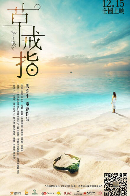 Grass Ring Movie Poster, 草戒指 2018 Chinese film