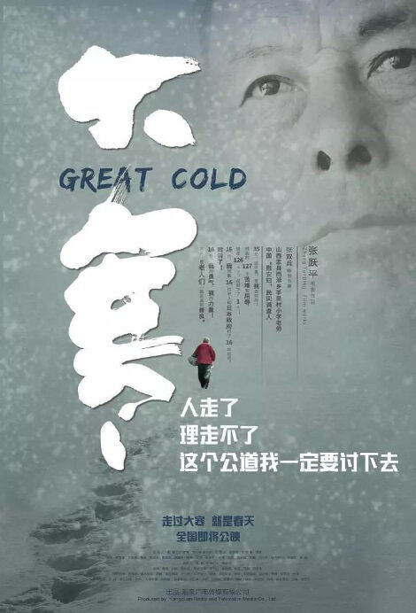 Great Cold Movie Poster, 大寒 2018 Chinese film