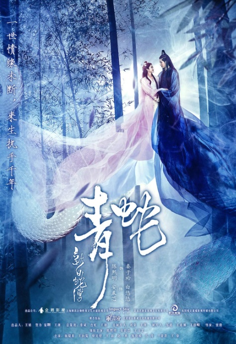 Green Snake Movie Poster, 白蛇传之青蛇 2018 Chinese film
