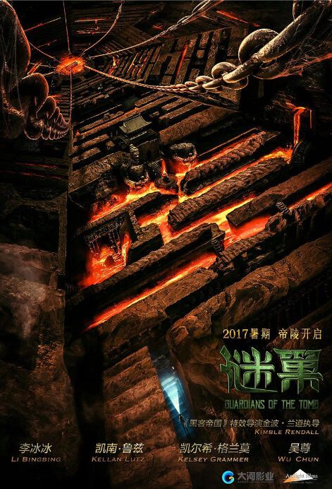 Guardians of the Tomb Movie Poster, 谜巢 2018 Chinese film