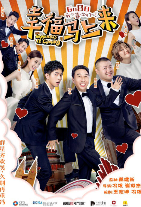 Happiness Is Coming Movie Poster, 幸福马上来 2018 Chinese film