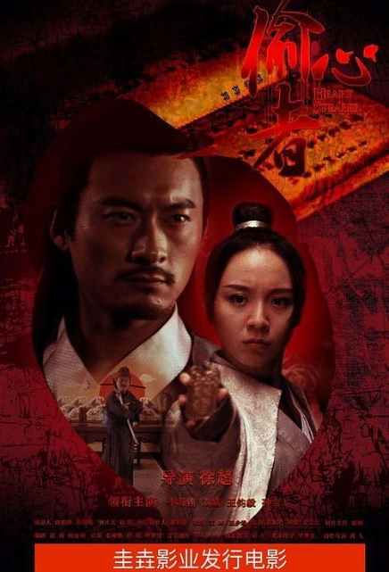 Heart Stealer Movie Poster, 偷心者 2018 Chinese film