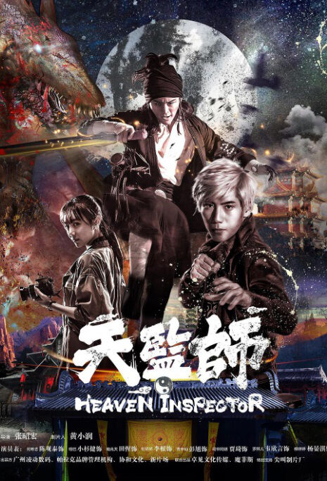 Heaven Inspector Movie Poster, 天监师之末法时代 2018 Chinese film