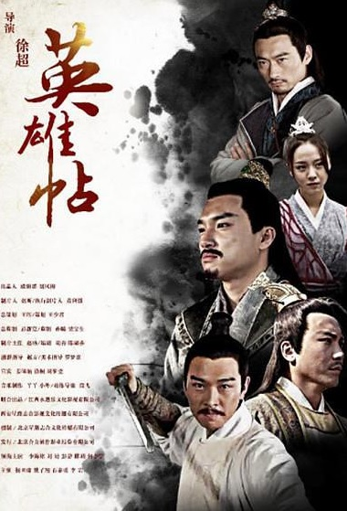 Hero Post Movie Poster, 英雄帖 2018 Chinese film