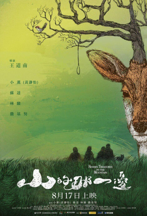 Hidden Treasures in the Mountain Movie Poster, 山的那一邊 2018 Taiwan film