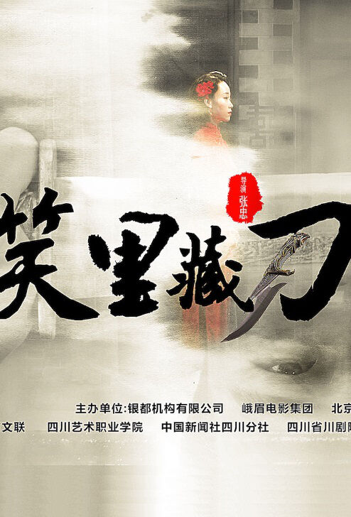 Hide a Knife Behind a Smile Movie Poster, 笑里藏刀 2018 Chinese film