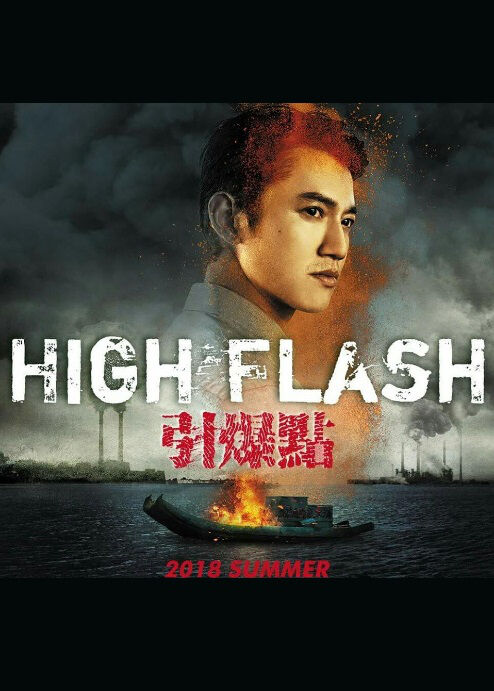 High Flash Movie Poster, 引爆點 2018 Taiwan film