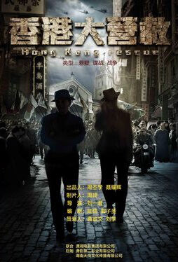 Hong Kong Rescue Movie Poster, 香港大营救 2018 Chinese film