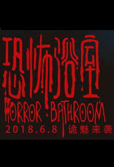 Horror Bathroom Movie Poster, 恐怖浴室 2018 Chinese film