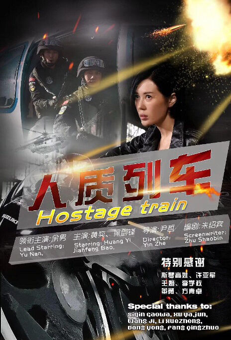 Hostage Train Movie Poster, 2018 Chinese film