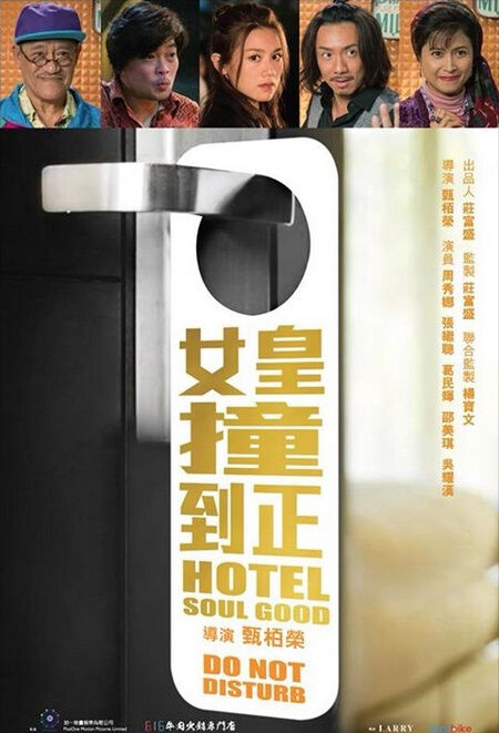 Hotel Soul Good Movie Poster, 女皇撞到正 2018 Hong Kong film