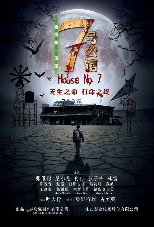 House No. 7 Movie Poster, 七号公馆 2018 Chinese film