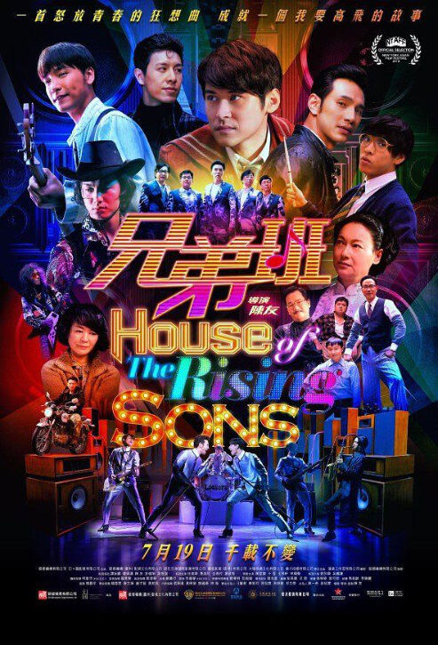 House of the Rising Sons Movie Poster, 2018  Hong Kong Film