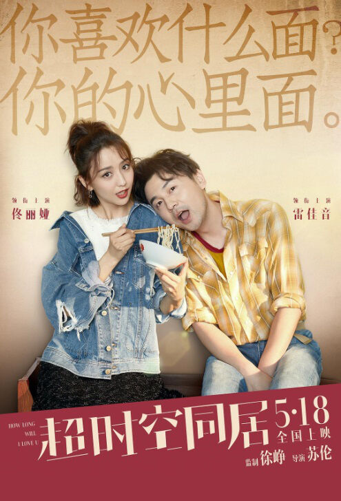 How Long Will I Love U Movie Poster, 超时空同居 2018 Chinese film