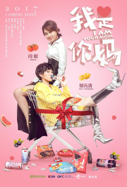 I Am Your Mom Movie Poster, 我是你妈 2018 Chinese film