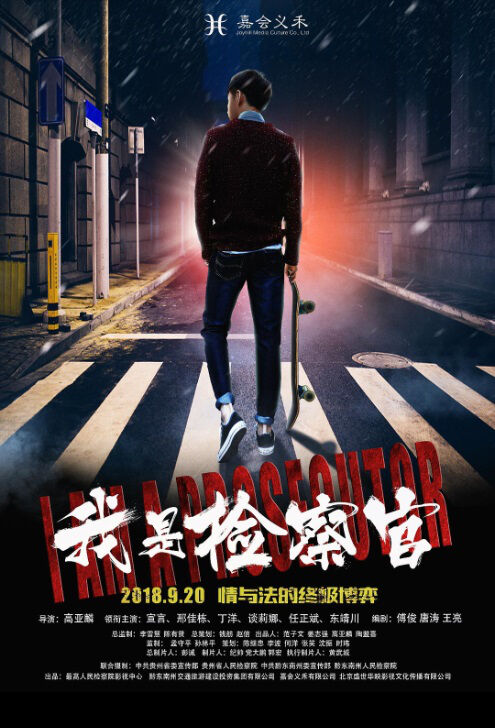 I Am a Prosecutor Movie Poster, 我是检察官 2018 Chinese film