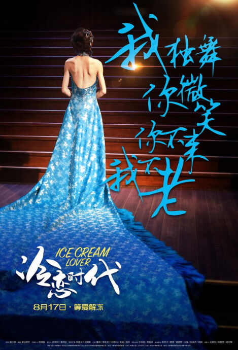 Ice Cream Lover Movie Poster, 冷恋时代 2018 Chinese film