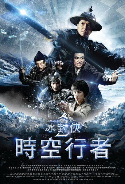 Iceman 2 Movie Poster, 2018 冰封侠:时空行者 Chinese movie