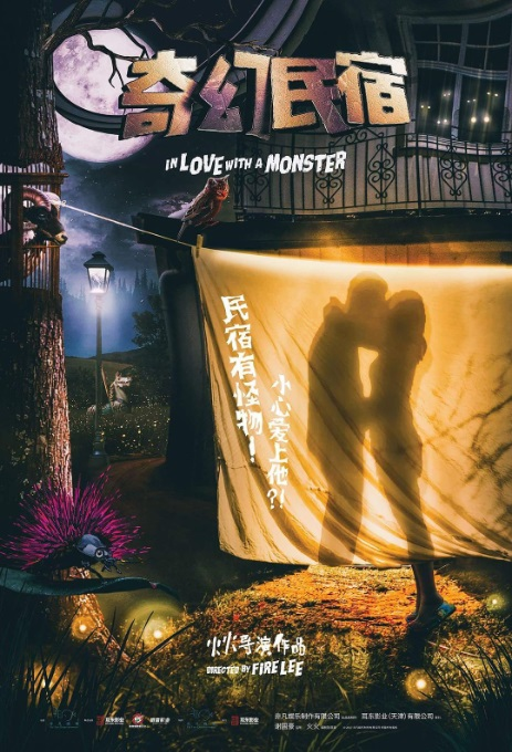 In Love with a Monster Movie Poster, 奇幻民宿 2018 Chinese film
