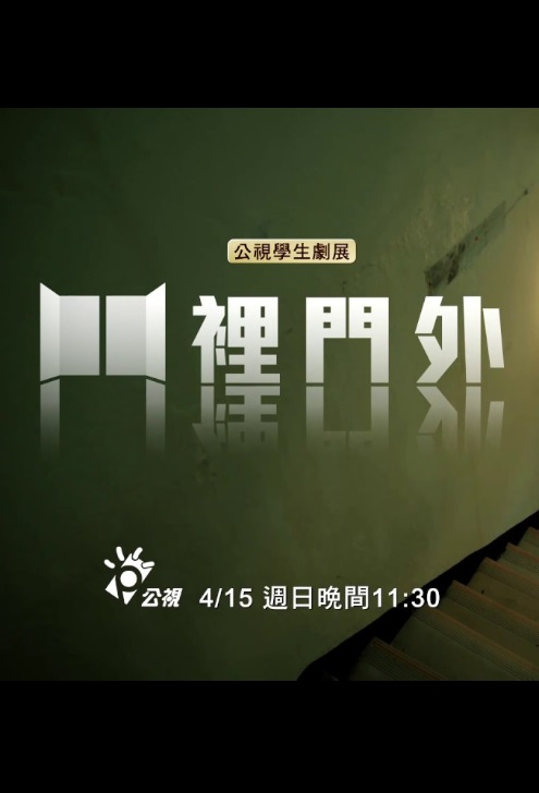 Inside and Outside the Door Movie Poster, 門裡門外 2018 Chinese film