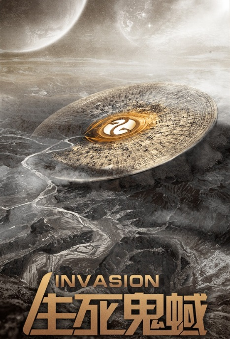 Invasion Movie Poster, 生死鬼蜮 2018 Chinese film