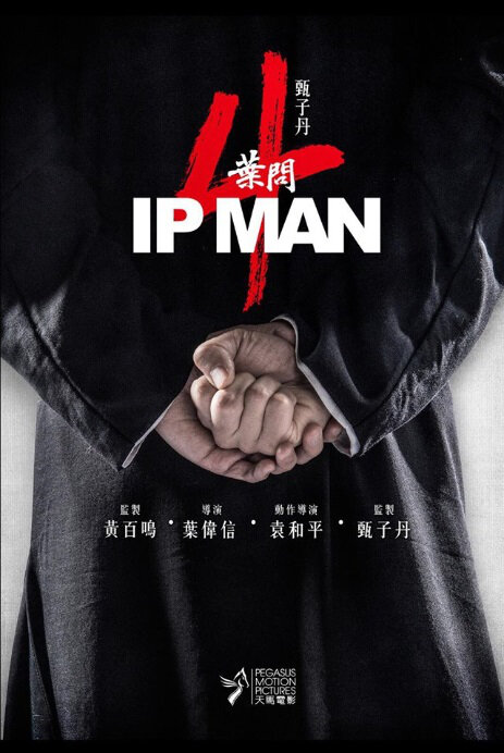 Ip Man 4 Movie Poster, 葉問4 2018 Chinese film